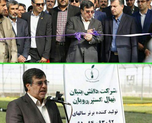 افتتاح فاز دوم شرکت نهال گستر رویان توسط جناب آقای همتی ، استاندار محترم قزوین